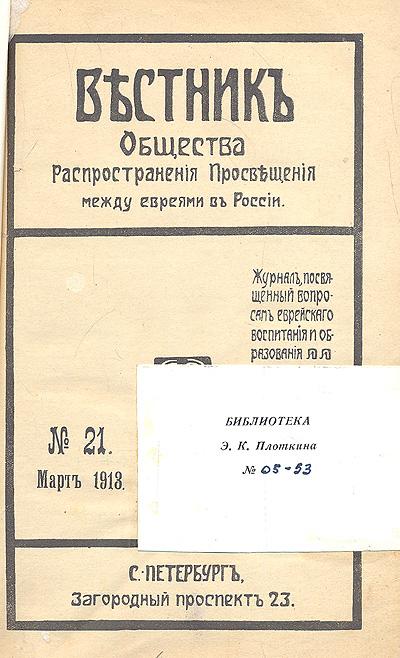 Вестник Общества распространения просвещения между евреями в России. № 21