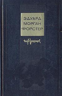 Эдуард Морган Форстер. Избранное