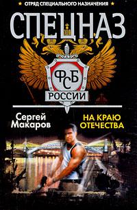 Спецназ ФСБ России. На краю отечества