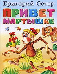 Привет мартышке12296407Известные сказки Григория Остера о слоненке, попугае, удаве и мартышке. Они каждый день собирались вместе и придумывали что-нибудь интересное или просто разговаривали. В книгу вошли истории Привет мартышке, Куда идет слоненок, Как лечить удава. Прекрасные цветные иллюстрации выполнены художником Сергеем Сачковым.