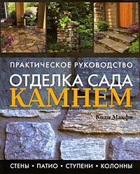 Отделка сада камнем. Стены, патио, ступени, колонны. Практическое руководство