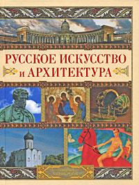 Русское искусство и архитектура ( 978-985-16-6209-4 )