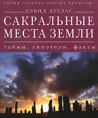 Zakazat.ru Сакральные места земли. Тайны, гипотезы, факты. Дэвид Дуглас