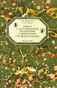 Книги с дарственными надписями в библиотеке Г. П. Макогоненко