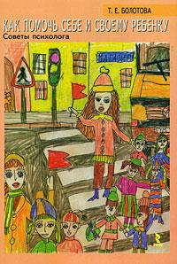 Как помочь себе и своему ребенку12296407Книга отвечает на самые насущные вопросы современных родителей: как справиться со школьными неурядицами ребенка, как отучить от плохих привычек, как научить не идти на поводу у потенциально опасных людей и не поддаваться соблазну попробовать алкоголь или наркотики и т.д. Автор помогает родителю увидеть себя в зеркале детских ожиданий, скорректировать свое поведение, выстроить доверительные отношения с младшими членами семьи, а также вовремя распознать проблему и сохранить спокойствие за будущее своего ребенка.