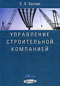 Управление строительной компанией