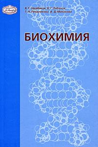 Биохимия12296407В учебнике рассмотрены специфические особенности анатомического строения растительной клетки, ее биомембран, ядра, пластид, митохондрий, других органелл, ответственных за жизнедеятельность клетки и растения в целом. Проанализированы общие закономерности обмена веществ в растениях и их значения для пищевой химии и технологии пищевых производств. Рекомендовано Государственным образовательным учреждением высшего профессионального образования Московский государственный университет пищевых производств в качестве учебника для студентов высших учебных заведений, обучающихся по направлениям подготовки дипломированного специалиста 655700 - Технология продовольственных продуктов специального назначения и общественного питания и 655600 - Производство продуктов питания из растительного сырья.