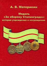 """Медаль """"За оборону Сталинграда"""". История учреждения и награждения"""