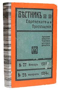 Вестник Общества Распространения Просвещения между евреями в России. №№ 27, 28