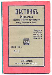 Вестник Общества Распространения Просвещения между евреями в России. № 3