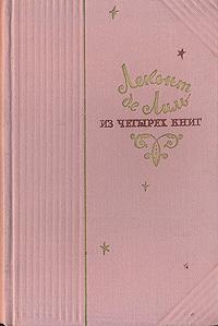 Леконт де Лиль. Из четырех книг
