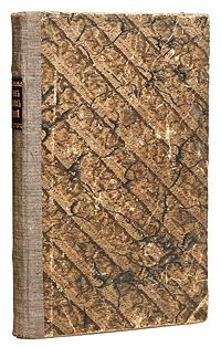 Сборник отеческих изречений и извлечений из Писаний некоторых церковных учителей и новейших православных богословов