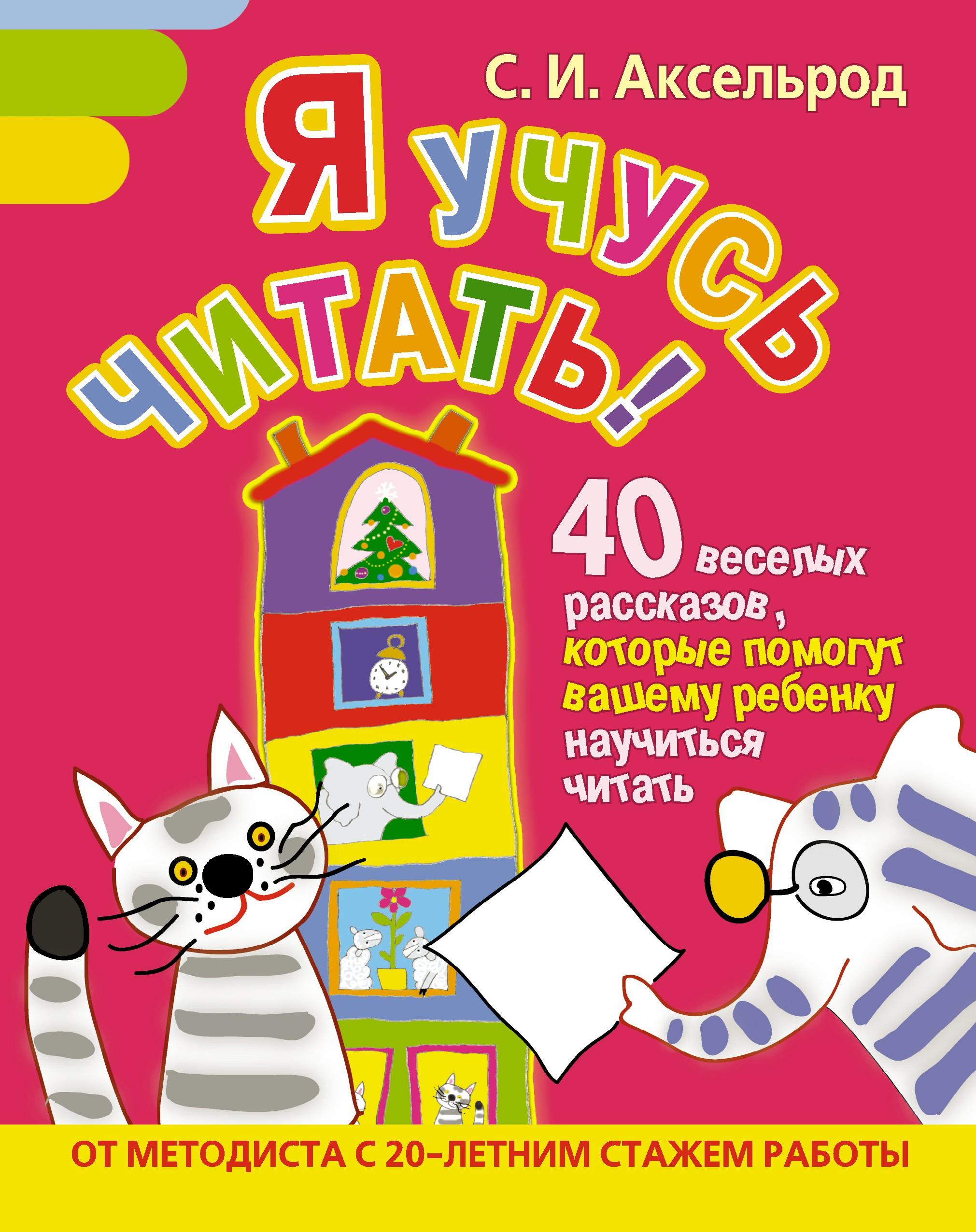 Я учусь читать! 40 веселых рассказов, которые помогут вашему ребенку научиться читать Уцененный товар (№ 1)