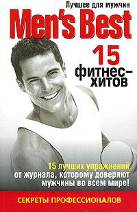 Лучшее от Men's Best. 15 фитнес-хитов.