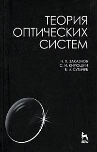Теория оптических систем