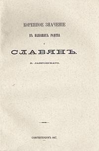 Коренное значение в названиях родства у славян