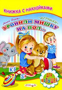 Уронили мишку на пол… Книжка с наклейками