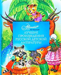 Лучшие произведения русской детской литературы. В 6 томах. Том 6. У-Ш