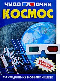 Космос. Чудо-очки12296407Тысячелетиями люди смотрят на звездное небо, любуясь его загадочной красотой. Сколько же неведомых тайн скрывает в себе космос? Эта удивительная книга позволит юным читателям открыть для себя Вселенную, познакомиться с великими космонавтами, побывать на леденящем Марсе, узнать о строении реактивного двигателя и многое другое. Благодаря новой технологии объемного изображения у вашего ребенка появился шанс почувствовать себя настоящим покорителем космоса и приблизиться к неведомой жизни звезд и планет.