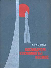 Космодром. Космонавты. Космос