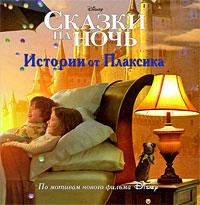 Истории от Плаксика. Сказки на ночь