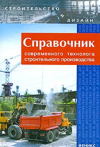 Справочник современного технолога строительного производства ( 978-5-222-14447-3 )