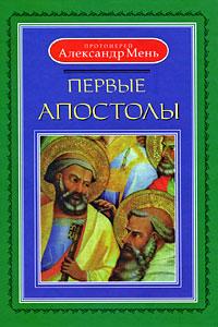 Первые апостолы