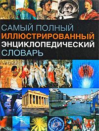 Самый полный иллюстрированный энциклопедический словарь.