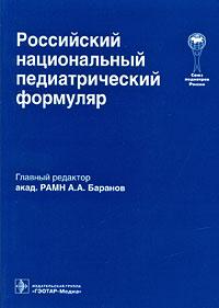 Российский национальный педиатрический формуляр