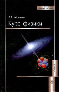 Курс физики