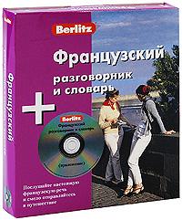 Berlitz. Французский разговорник и словарь (+ CD)