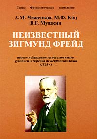 Неизвестный Зигмунд Фрейд