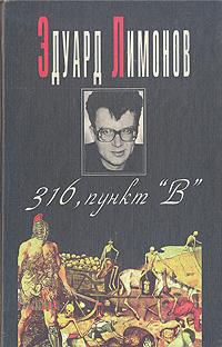 316, пункт