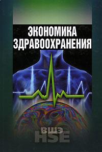 Экономика здравоохранения
