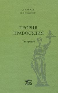 Д. А. Фурсов, И. В. Харламова Теория правосудия. Том 3 в в дорошков состояние современного правосудия