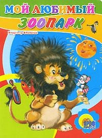 Мой любимый зоопарк