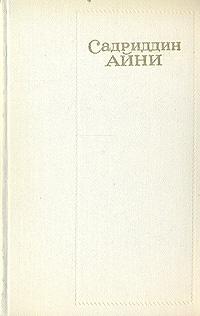Садриддин Айни. Собрание сочинений в шести томах. Том 1