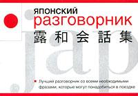 Японский разговорник ( 978-5-271-21151-5, 978-5-17-054083-9, 978-985-16-6036-6 )