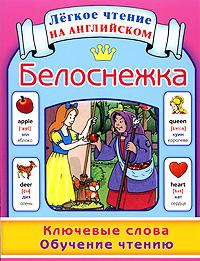 Белоснежка. Ключевые слова. Обучение чтению12296407Все дети любят сказки. Поэтому ребятам, которые только начинают изучать английский язык и учатся читать на английском, будет легче запомнить новые слова и понятия. Легкое чтение на английском - серия книг, материал которой поможет развить внимание и научит соотносить картинки и названия предметов, изображенных на них. Каждая книга включает упражнения, которые помогут закрепить самостоятельное обучение. Для младшего школьного возраста.