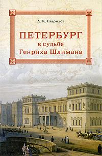 Петербург в судьбе Генриха Шлимана
