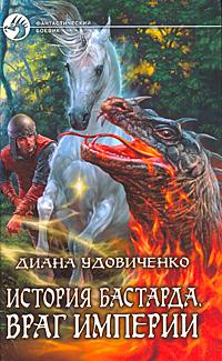 История Бастарда. Враг Империи
