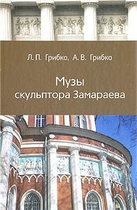 Музы скульптора Замараева