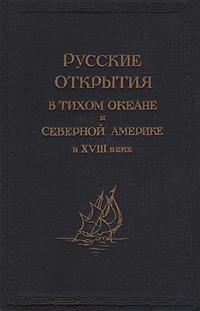 Русские открытия в Тихом океане и Северной Америке в XVIII веке