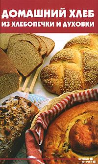 Домашний хлеб из хлебопечки и духовки