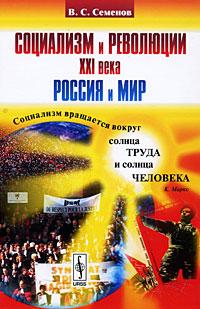 Социализм и революции XXI века. Россия и мир
