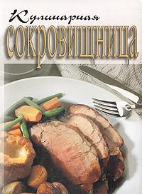 Кулинарная сокровищница