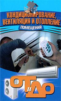 Кондиционирование, вентиляция и отопление помещений ( 978-985-513-221-0 )