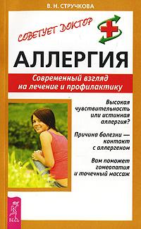 Аллергия. Современный взгляд на лечение и профилактику ( 978-5-9573-0718-1 )