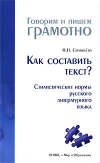 Как составить текст? Стилистические нормы русского литературного языка ( 978-5-488-01910-2, 978-5-94666-798-1 )