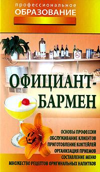 Официант-бармен